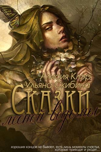 Алисия Клэр: Сказки лесной ведьмы