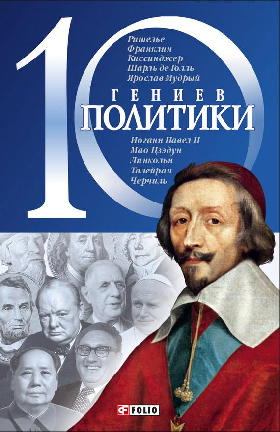 Дмитрий Кукленко: 10 гениев политики