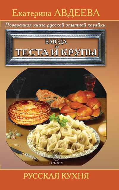 Екатерина Авдеева: Блюда из теста и крупы