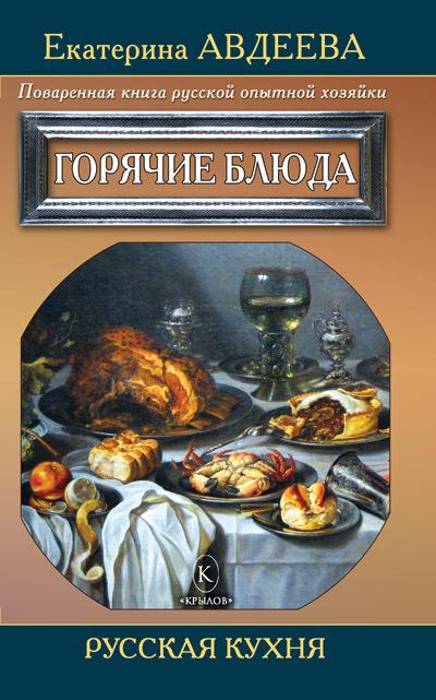 Екатерина Авдеева: Горячие блюда
