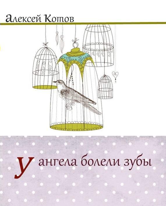 Алексей Котов: У ангела болели зубы