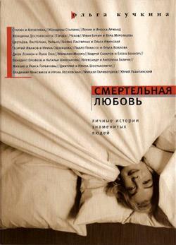Ольга Кучкина: Смертельная любовь