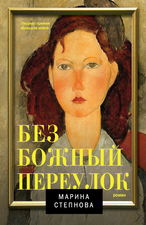 Марина Степнова: Безбожный переулок