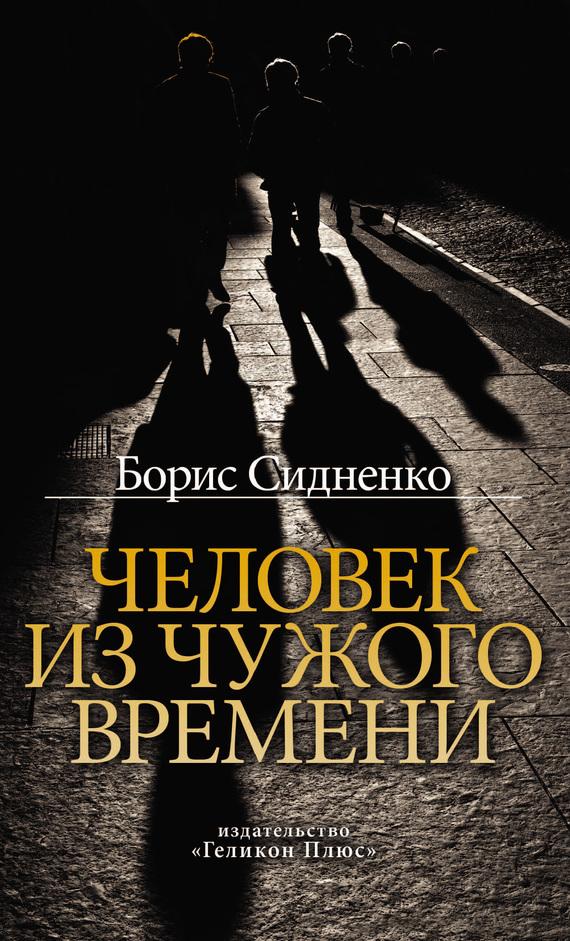 Борис Сидненко: Человек из чужого времени