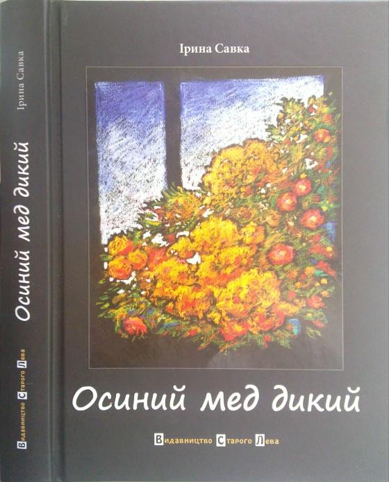 Ірина Савка: Осиний мед дикий
