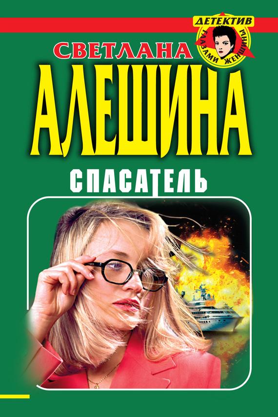 Светлана Алешина: Спасатель