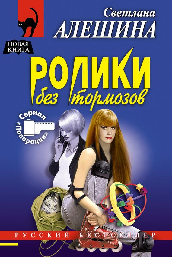 Светлана Алешина: Ролики без тормозов