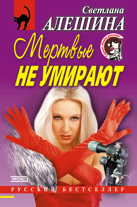 Светлана Алешина: Мертвые не умирают