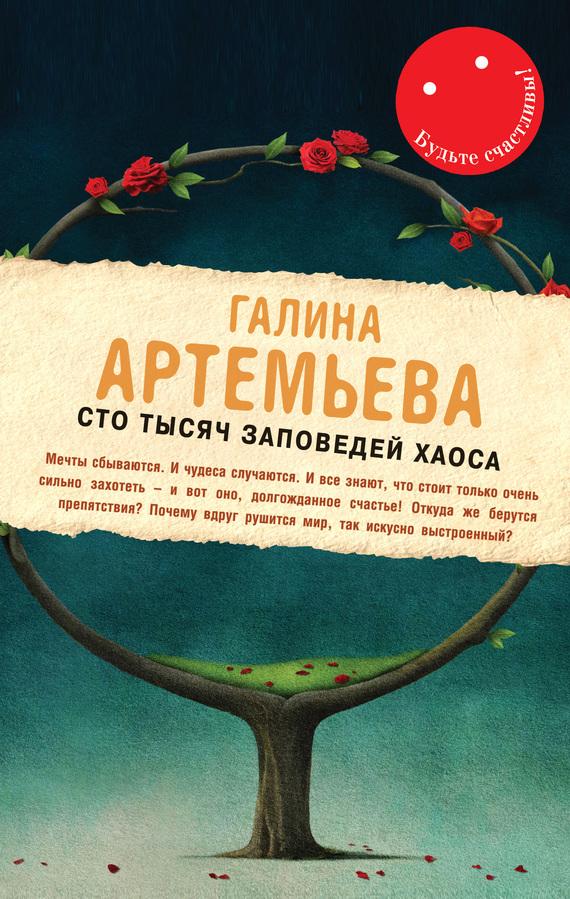 Галина Артемьева: Сто тысяч заповедей хаоса