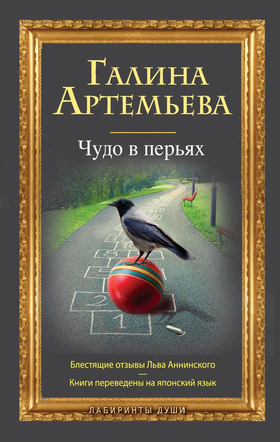 Галина Артемьева: Чудо в перьях