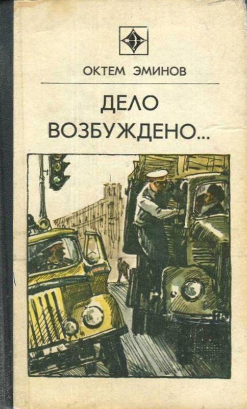 Октем Эминов: Дело возбуждено...