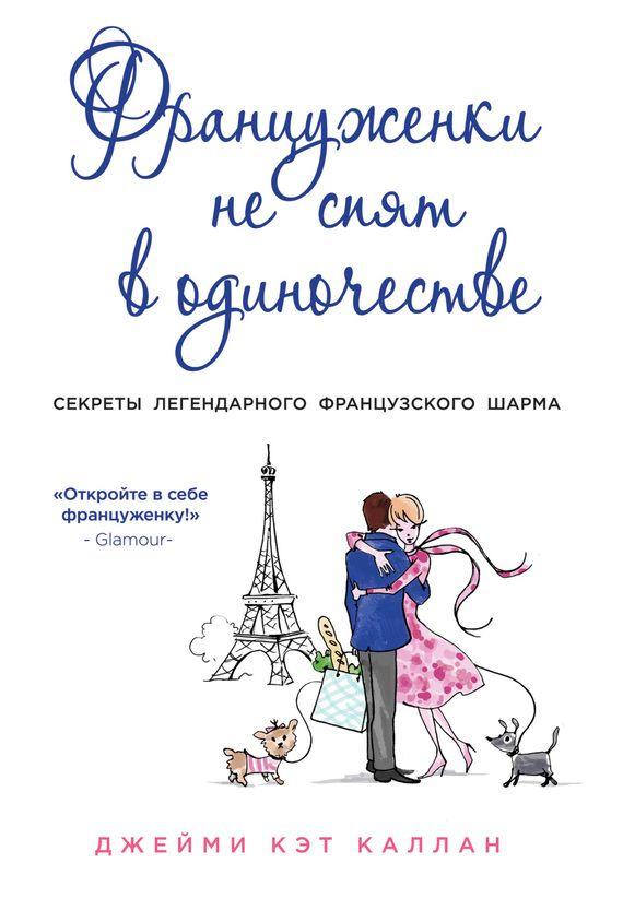 Джейми Каллан: Француженки не спят в одиночестве