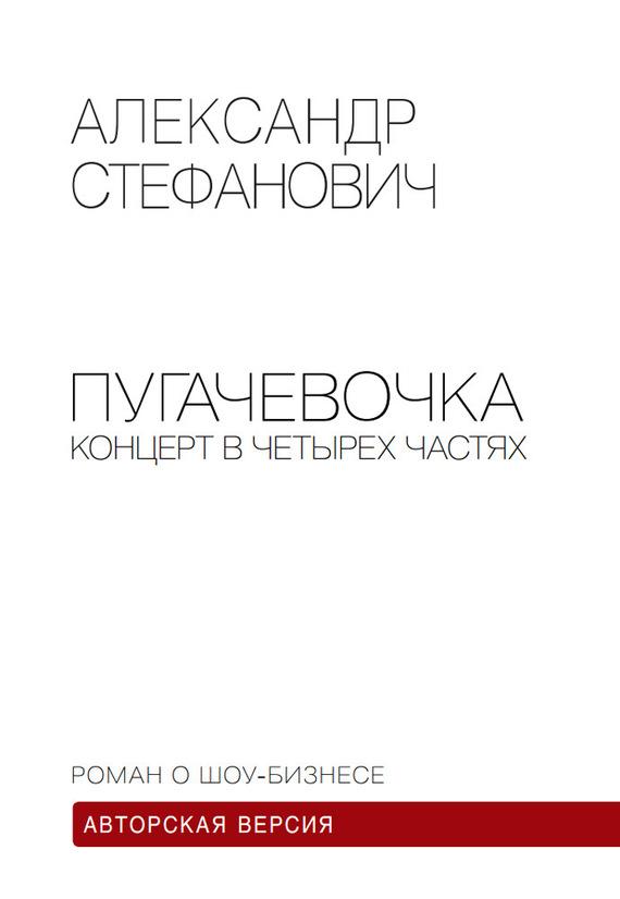Александр Стефанович: Пугачёвочка. Концерт в четырёх частях