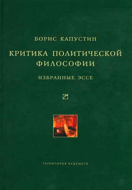 Борис Капустин: Критика политической философии