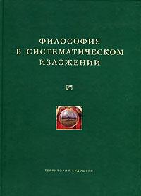 Вильгельм Оствальд: Философия в систематическом изложении