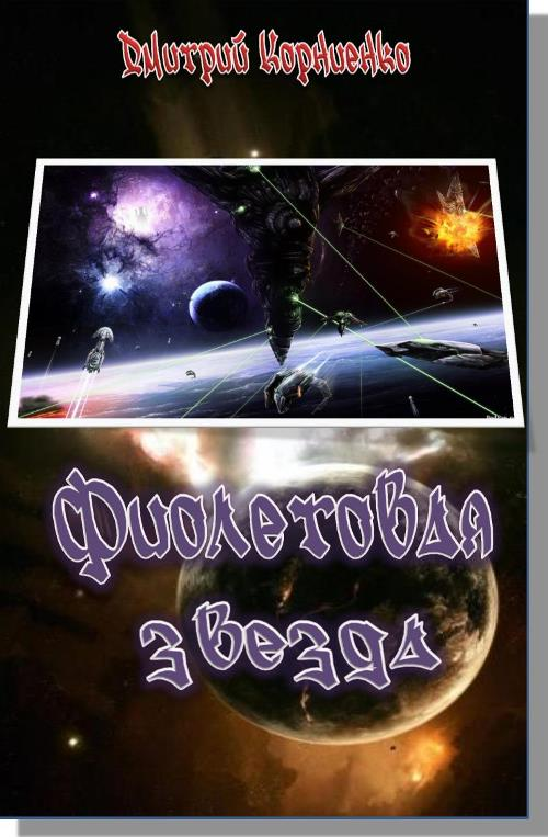 Дмитрий Корниенко: Фиолетовая звезда
