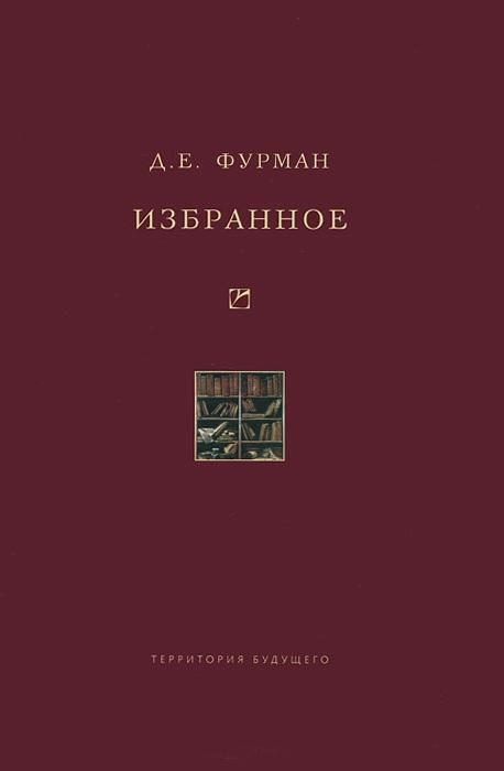 Дмитрий Фурман: Избранное
