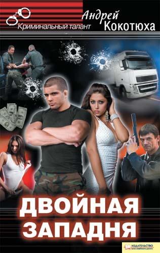 Андрей Кокотюха: Двойная западня