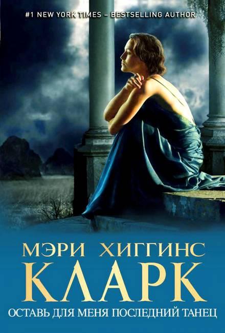 Мэри Кларк: Оставь для меня последний танец