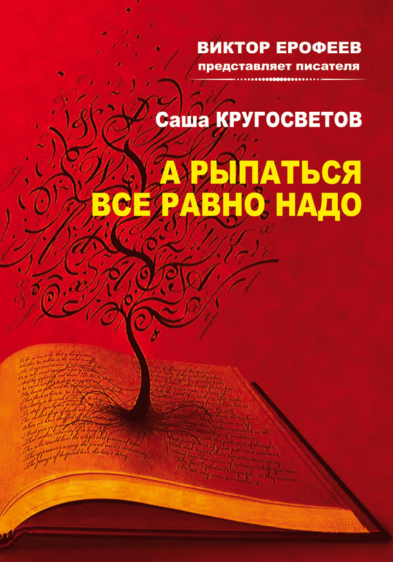 Саша Кругосветов: А рыпаться все равно надо