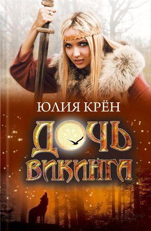 Юлия Крён: Дочь викинга