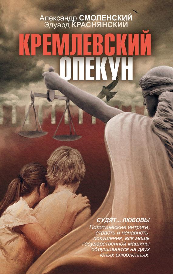 Александр Смоленский: Кремлевский опекун