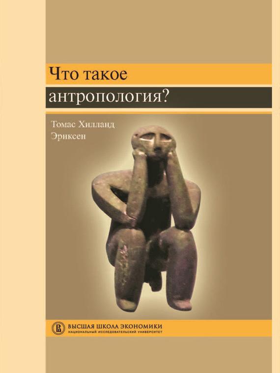 Томас Хилланд Эриксен: Что такое антропология?