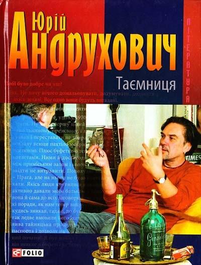 Юрий Андрухович: Таємниця. Замість роману