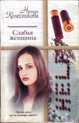 Наташа Колесникова: Слабая женщина