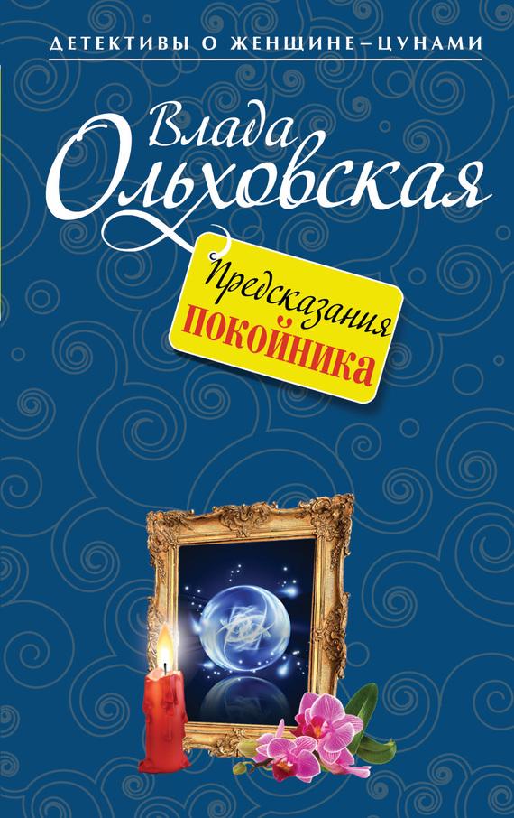 Влада Ольховская: Предсказания покойника