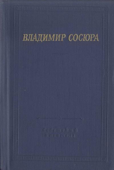 Владимир Сосюра: Стихотворения и поэмы