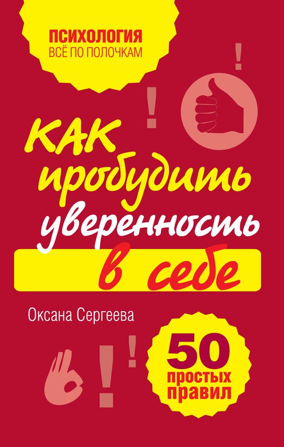 Оксана Сергеева: Как пробудить уверенность в себе