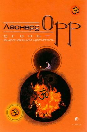 Леонард Орр: Огонь – высочайший целитель