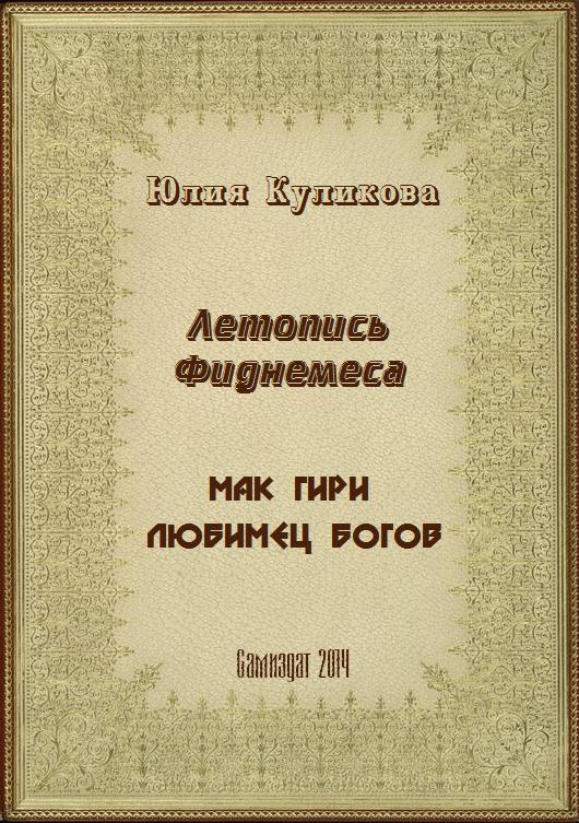 Юлия Куликова: Летопись Фиднемеса. Кн. 1-2