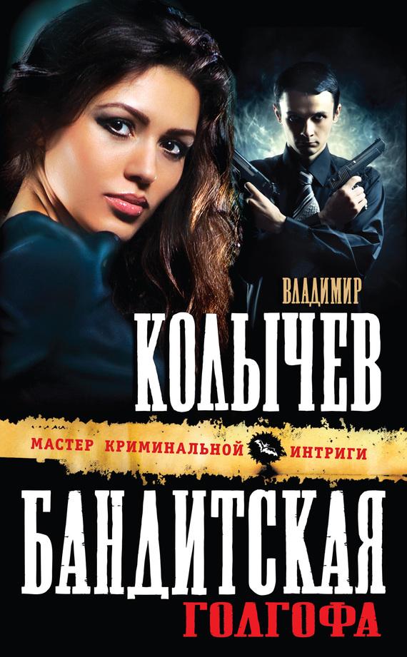 Владимир Колычев: Бандитская Голгофа