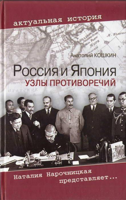 Анатолий Кошкин: Россия и Япония: Узлы противоречий