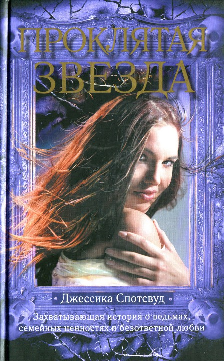 Джессика Спотсвуд: Проклятая звезда