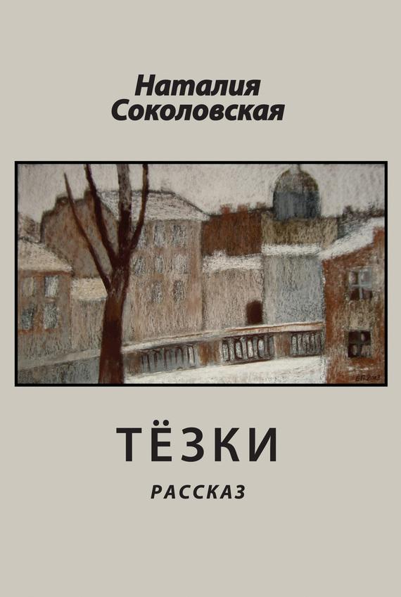 Наталия Соколовская: Тёзки