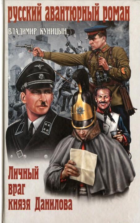 Владимир Куницын: Личный враг князя Данилова