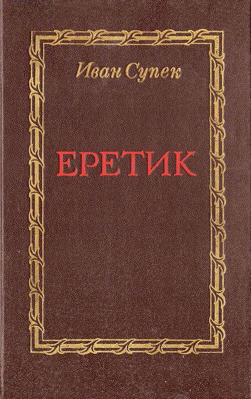 Иван Супек: Еретик