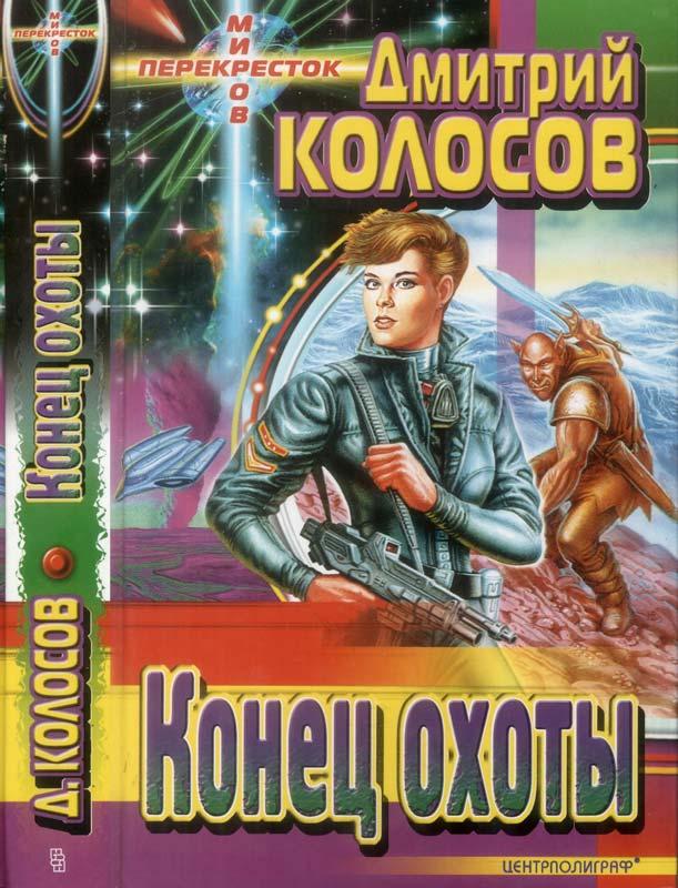 Дмитрий Колосов: То самое копье