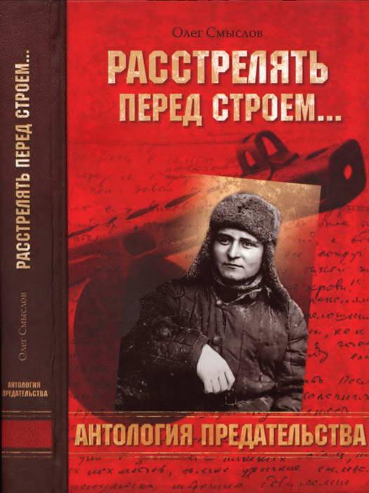 Олег Смыслов: Расстрелять перед строем…
