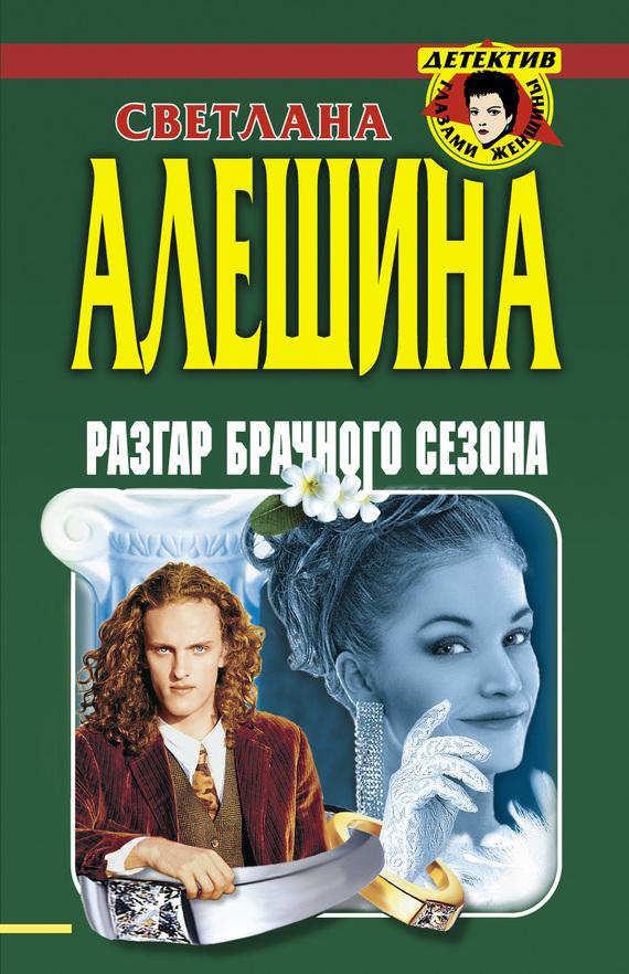 Светлана Алешина: Разгар брачного сезона