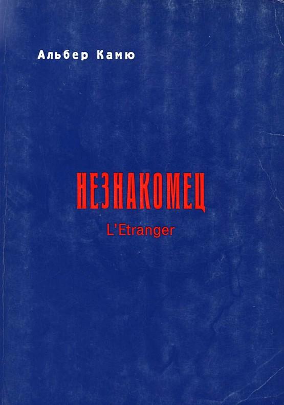 Альбер Камю: Незнакомец