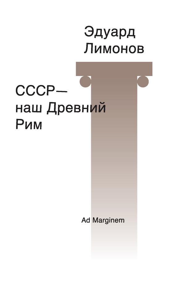 Эдуард Лимонов: СССР — наш Древний Рим