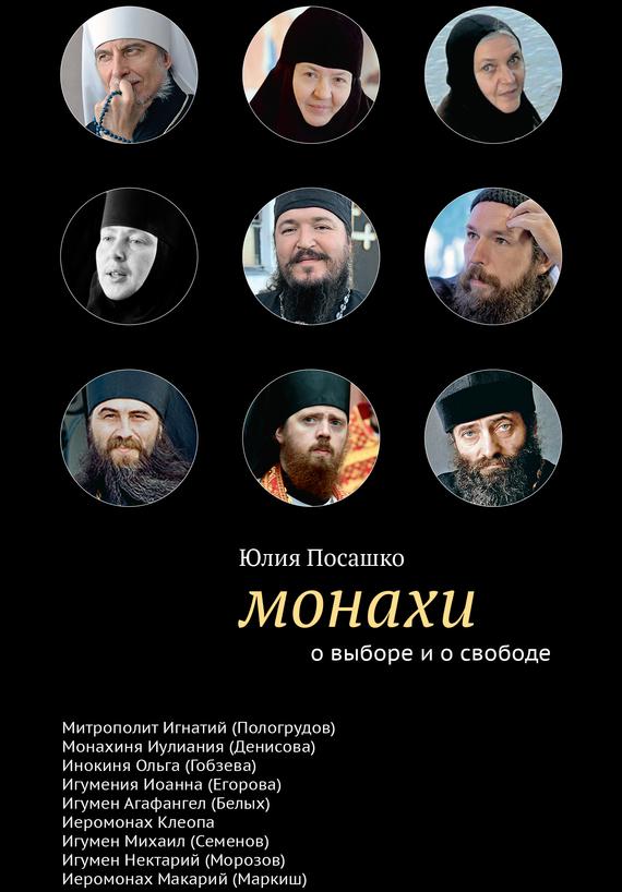 Юлия Посашко: Монахи. О выборе и о свободе