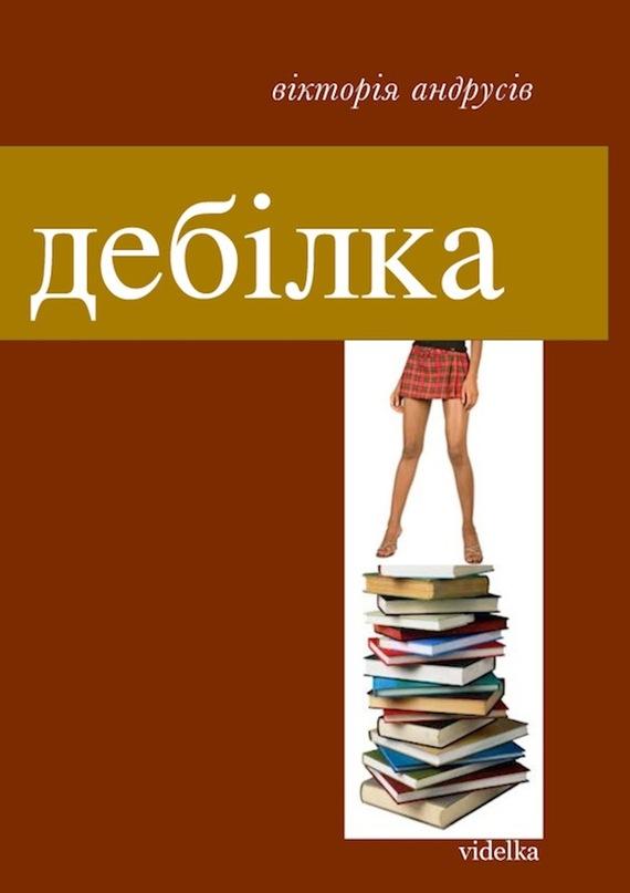 Виктория Андрусив: Дебілка