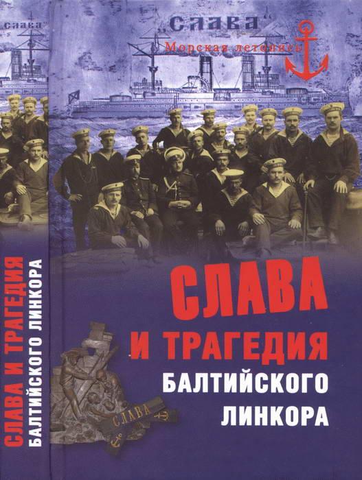 Никита Кузнецов: Слава и трагедия балтийского линкора