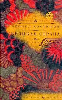 Леонид Костюков: Великая страна