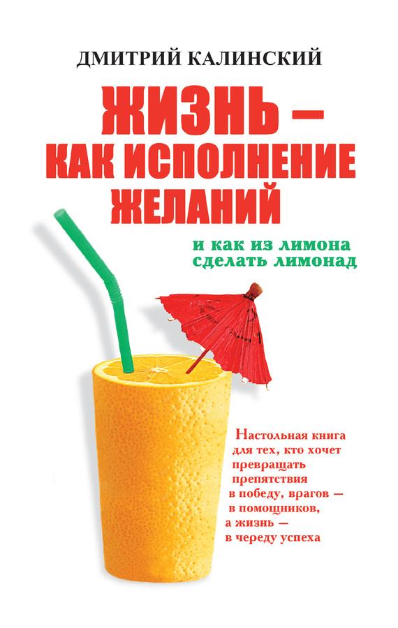 Дмитрий Калинский: Жизнь как исполнение желаний и как из лимона сделать лимонад